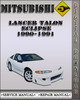 Thumbnail 1990-1991 Mitsubishi Laser Talon Eclipse Factory Service Repair Manual