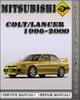 Thumbnail 1996-2000 Mitsubishi Colt Lancer Factory Service Repair Manual 1997 1998 1999