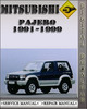 Thumbnail 1991-1999 Mitsubishi Pajero Factory Service Repair Manual 1992 1993 1994 1995 1996 1997 1998