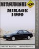 Thumbnail 1999 Mitsubishi Mirage Factory Service Repair Manual