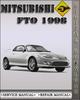 Thumbnail 1998 Mitsubishi FTO Factory Service Repair Manual