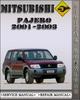 Thumbnail 2001-2003 Mitsubishi Pajero Factory Service Repair Manual 2002