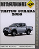 Thumbnail 2006 Mitsubishi Triton Strada Factory Service Repair Manual