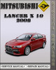 Thumbnail 2008 Mitsubishi Lancer X 10 Factory Service Repair Manual