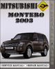 Thumbnail 2003 Mitsubishi Montero Factory Service Repair Manual