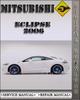 Thumbnail 2006 Mitsubishi Eclipse Factory Service Repair Manual