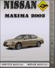 Thumbnail 2003 Nissan Maxima Factory Service Repair Manual