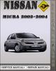 Thumbnail 2003-2004 Nissan Micra Factory Service Repair Manual