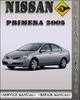 Thumbnail 2005 Nissan Primera Factory Service Repair Manual