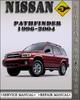 Thumbnail 1996-2004 Nissan Pathfinder Factory Service Repair Manual 1997 1998 1999 2000 2001 2002 2003