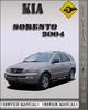 Thumbnail 2004 Kia Sorento Factory Service Repair Manual