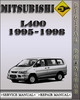 Thumbnail 1995-1998 Mitsubishi L400 Factory Service Repair Manual 1996 1997