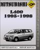 Thumbnail 1995-1998 Mitsubishi L400 Factory Service Repair Manual 1996 1997