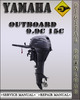 Thumbnail Yamaha Outboard 9.9c 15c Factory Service Repair Manual