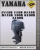Thumbnail Yamaha Outboard C115X 115X S115X B115X 130X S130X L130X Factory Service Repair Manual