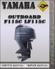 Thumbnail Yamaha Outboard F115C LF115C Factory Service Repair Manual