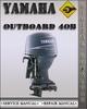 Thumbnail Yamaha Outboard 40B Factory Service Repair Manual