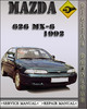 Thumbnail 1992 Mazda 626 MX-6 Factory Service Repair Manual