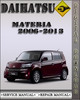 Thumbnail 2006-2013 Daihatsu Materia Factory Service Repair Manual 2007 2008 2009 2010 2011 2012