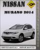 Thumbnail 2014 Nissan Murano Factory Service Repair Manual