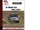 Thumbnail Nissan X-trail T30 2001 2002 2003 2004 2005 2006 2007 Service Manual Repair Manual pdf Download