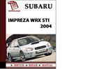 Thumbnail Subaru Impreza WRX STi 2004 Workshop Service Repair Manual Pdf Download
