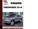 Thumbnail Grand Cherokee 2010 Parts Manual (Catalog) Pdf Download