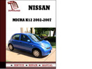 Thumbnail Service Manual Nissan Micra K12 2002 2003 2004 2005 2006 2007 Repair Manual pdf