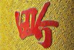 Thumbnail Chinese character Chua on Lang Pagoda, Ho Chi Minh City, Saigon, Vietnam, Asia