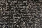 Thumbnail Stone inscription tablet, Kesava Temple, Keshava temple, Somnathpur, Somanathapura, Karnataka, South India, India, South Asia, Asia