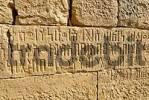 Thumbnail sabaeic inscription on the city wall of Baraqish, Yemen