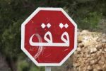 Thumbnail Arabic stop sign, Morocco, Africa