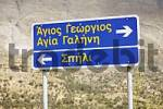 Thumbnail direction sign in greek language at street in Crete, Greece