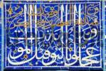 Thumbnail Arabic script as decoration of colourful tiles Necropolis Shah-i-Zinda Samarkand Uzbekistan