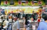 Thumbnail fast food stand, Hong Kong, China