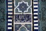 Thumbnail Blue tiles decorated with Arabic script, Shah e Sinde Necropolis, Samarkand, Uzbekistan, Central Asia