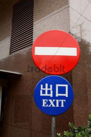 Road signs, no entry