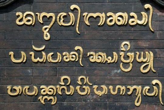 Balinese Hinduism, Balinese script, mother temple, Pura Besakih temple, Bali, Indonesia, Southeast Asia, Asia