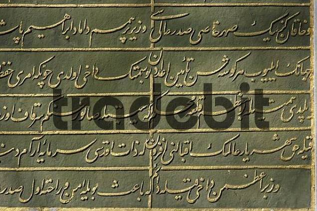 Istanbul Turkey Topkapi palace inscription in Arabic letters from the time of 1703-1730