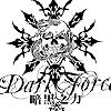 Thumbnail Skull with Japanese Kanji Tattoo